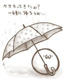 (・ω・) 止まない雨はないぉ
