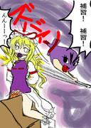 魚雷先生の補習授業を受けている紫