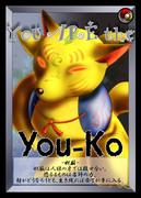 人狼カード -妖狐-