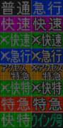 京急 新1000形 種別表示
