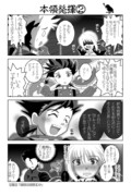 本領発揮②【ufotableネタ】