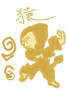 お題絵「猿」
