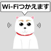 定春Wi-Fiスポット