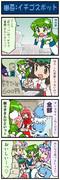 がんばれ小傘さん 478
