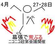 荒ぶるニコニコ超第会議(予感