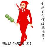 NINJA GAIDEN Σ2 生放送