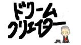 【ドリームクリエイター】背景-シューサクサン