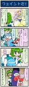 がんばれ小傘さん 479