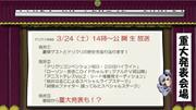ドリームクリエイター#48(3/24 14時 公開収録!)