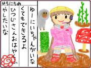 アイちゃんのマイクラ絵日記8日目