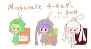 Minecraftキーホルダー