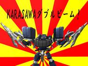 KARASAWAダブルビーム!