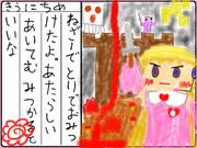 アイちゃんのマイクラ絵日記9日目