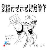 下野圭介はニコニコ超会議を応援しているんだゼ!