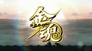 【銀魂'】金魂篇OP2【タイトルロゴ】