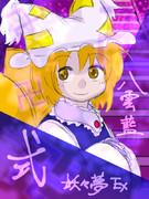 妖々夢Exボス 八雲藍