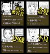 金田一少年の事件簿 人喰い研究所殺人事件 過去の犯人像