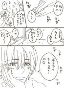 不二→タカ