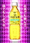 JOJOの紅茶