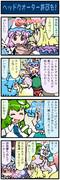 がんばれ小傘さん 484