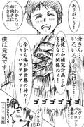 【漫画】前向きなシンジ 新世紀エヴァンゲリオン・ハッピーエンド