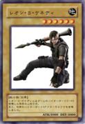 レオン・S・ケネディ(遊戯王カード)