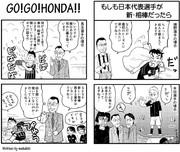 もしも日本代表選手が新相棒だったら