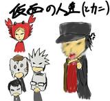 【ドリームクリエイター】仮面の人達