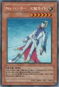 【遊戯王オリカ】Noハンター 天城カイト
