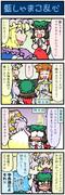 がんばれ小傘さん 486