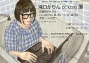 "Karin Takiguchi Exhibition ""ofuro"""