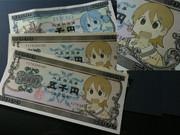 【日常】ゆっこ架空五千円札【相生祐子】