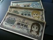 【日常】麻衣ちゃん架空一万円札【水上麻衣】