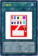 【遊戯王オリカ】自販機