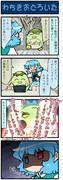 がんばれ小傘さん 491