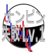 ナンピン失敗Lv.1