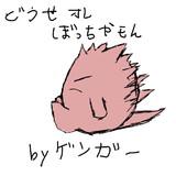 ピンクのゲンガ―