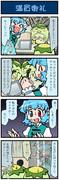 がんばれ小傘さん 492