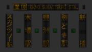 都営バス 業10系統 東京スカイツリー行きLED表示
