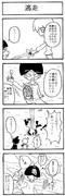 勇遊伝 091 『逃走』
