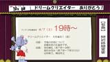ドリームクリエイター大反省会  4/7 19時(時間変更)