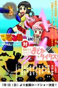 7月ロードショー!映画「マジンガーNANO対機動少女まどか☆タイタス」