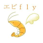 えびfly