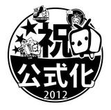 祝 公式化 2012