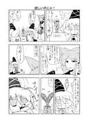 東方よだれ漫画 16