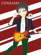 【依頼】ギター生主こんさまさん