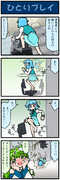 がんばれ小傘さん 495