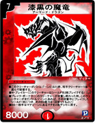 【DMオリカ】漆黒の魔竜