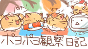 春夏秋冬・・・・動!?