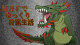 剛暴!獰竜